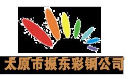 太原市振东彩钢公司